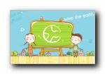 拯救地球可爱卡通壁纸