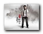 周杰伦越中国越时尚壁纸