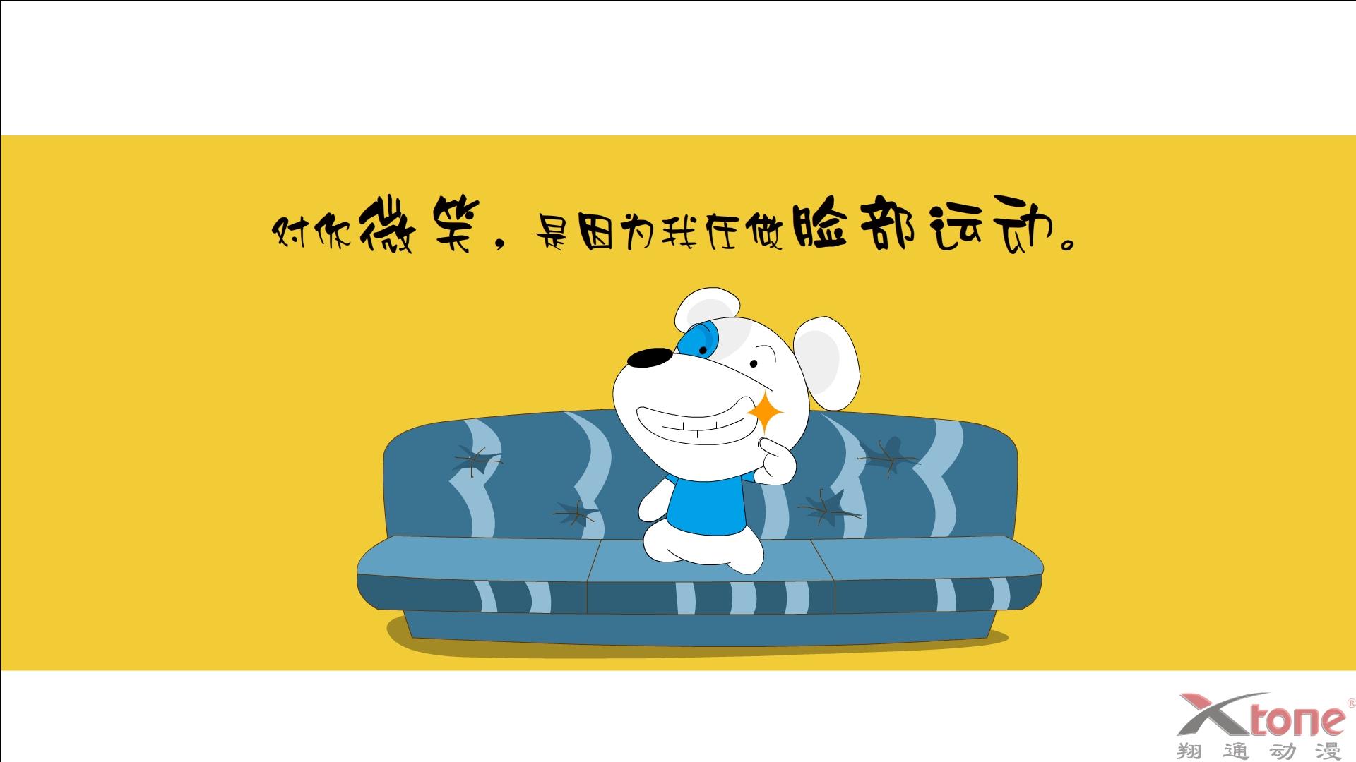 开心鼠 可爱卡通鼠宽屏壁纸(壁纸1)
