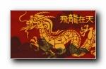 龙年:飞龙在天 2012年新春壁纸