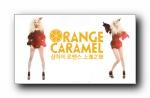 Orange Caramel 吴艺琳(Raina)、林珍娜(Nana)、朴秀英(Lizzy)