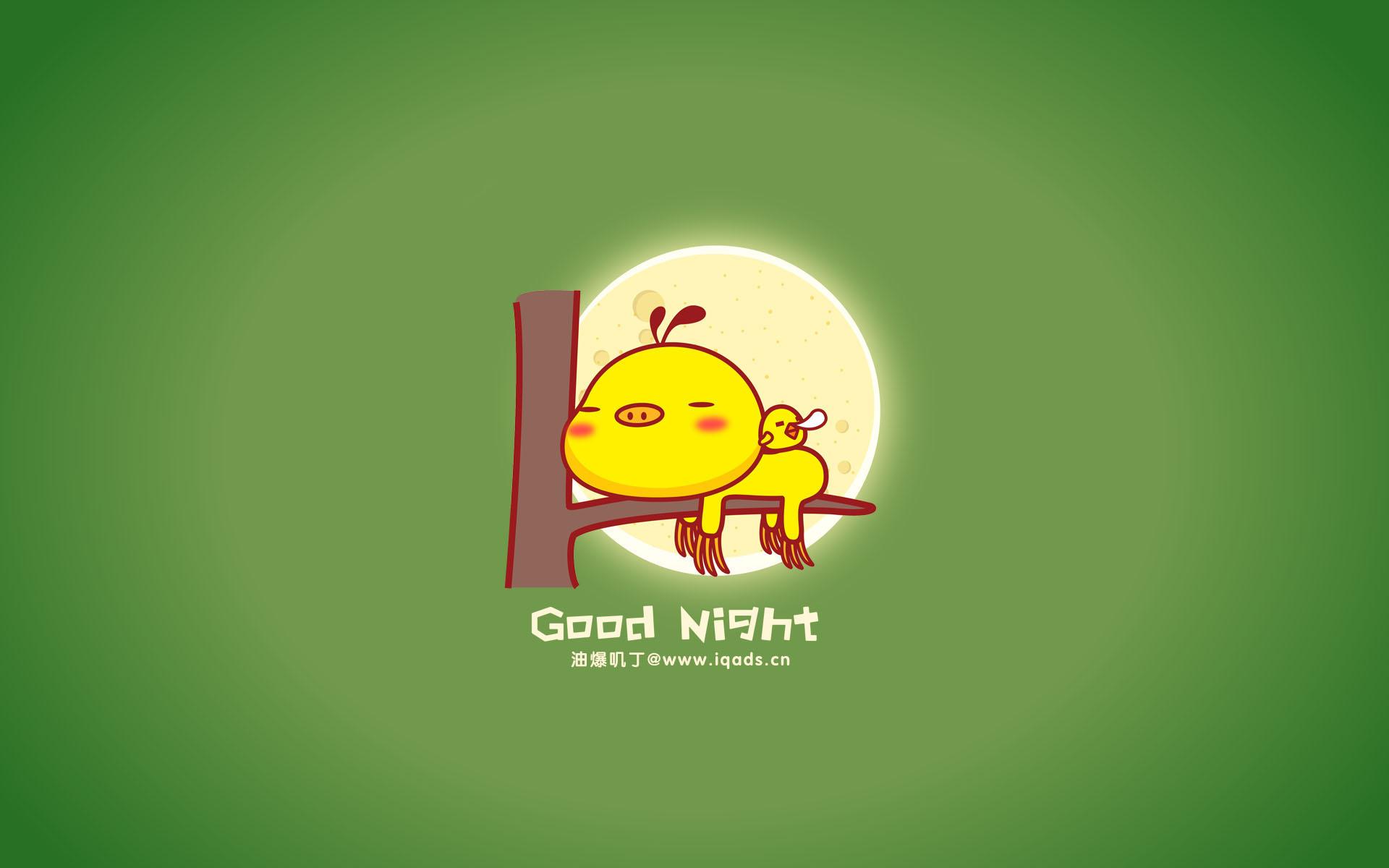 油爆叽丁 晚安 可爱卡通宽屏壁纸(壁纸6)