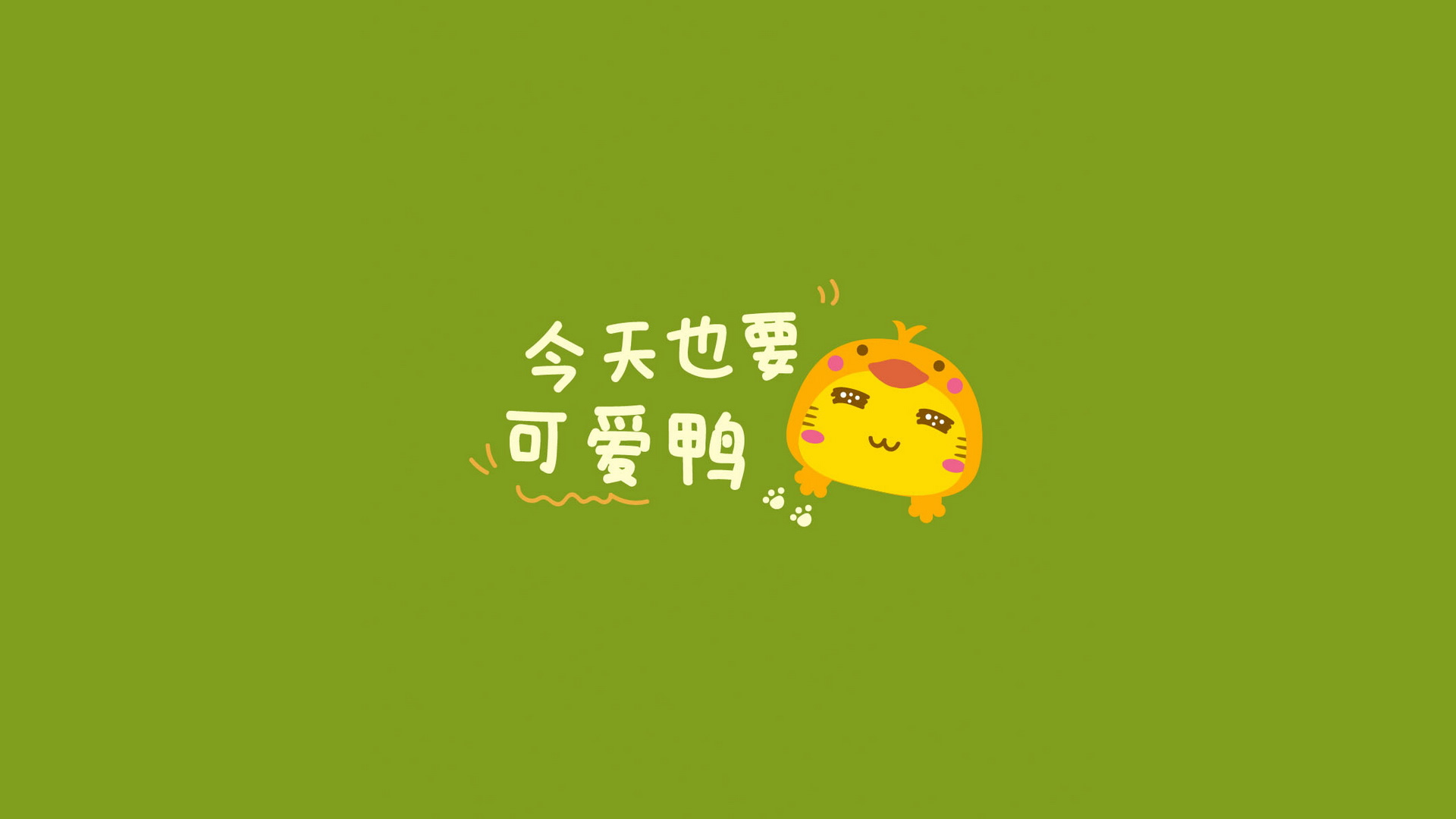 哈咪猫鸭 简约可爱卡通宽屏壁纸(壁纸1)
