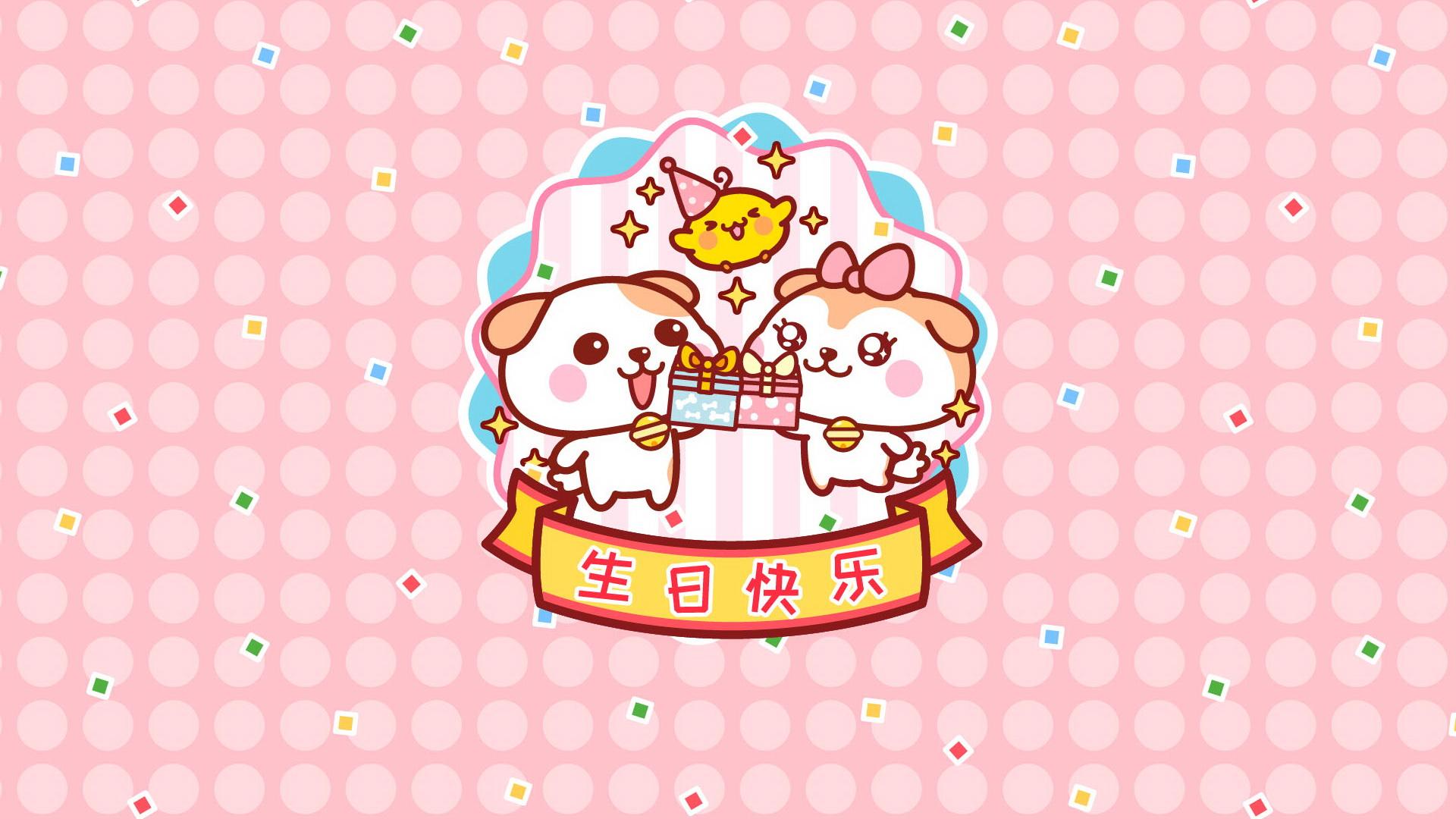 秋田君生日快乐 可爱卡通宽屏壁纸(壁纸6)