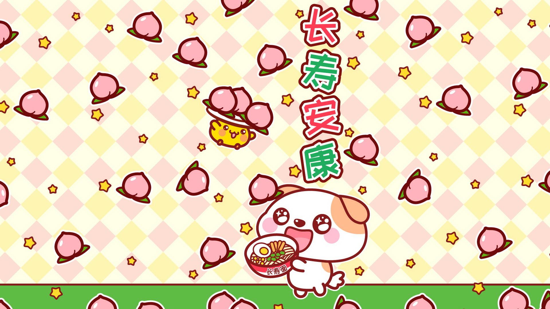 秋田君生日快乐 可爱卡通宽屏壁纸(壁纸7)